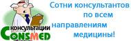 Консультации на сайте ConsMed.ru