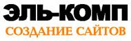 Эль-Комп  - создание сайтов, поддержка