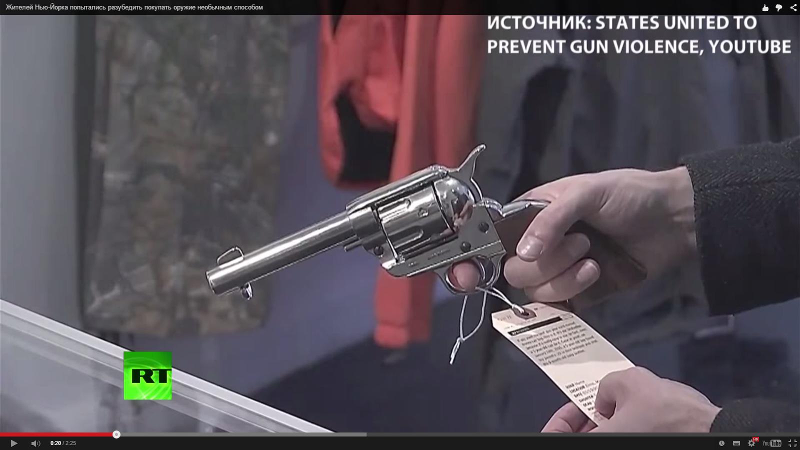 Как разубедить покупать оружие