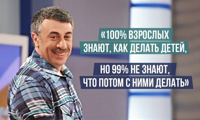 Гениальные цитаты доктора Комаровского