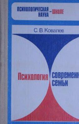 Ковалев С.В. ,Психология современной семьи