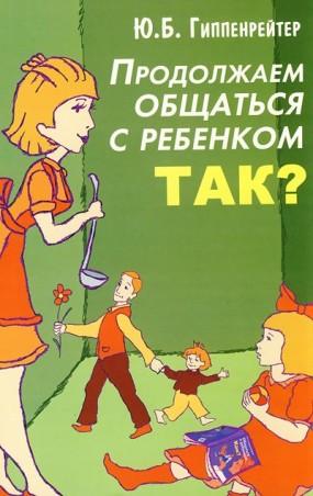 Ю.Б. Гиппенрейтер, Продолжаем общаться с ребенком. Так?