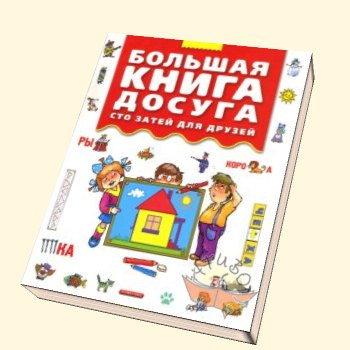 Большая книга досуга, Сто затей для друзей, головоломки, ребусы, загадки, путаницы
