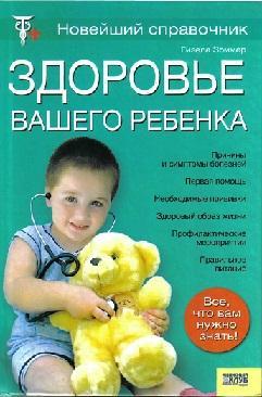 Здоровье вашего ребенка, Новейший справочник