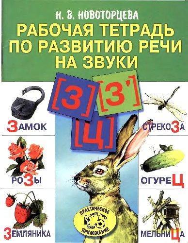 """Рабочая тетрадь по развитию речи, """"З"""", """"З'"""", """"Ц"""""""