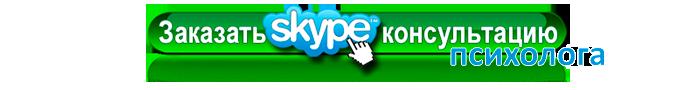 Консультация по Скайп