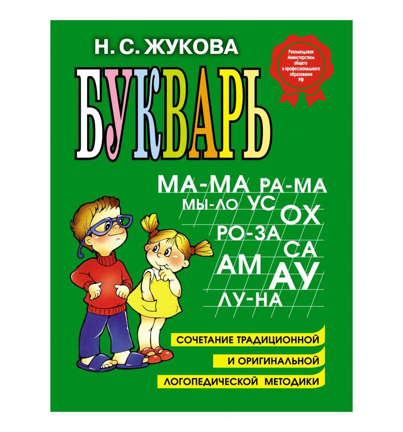 Жукова Н.С - Букварь [2009, DjVu]