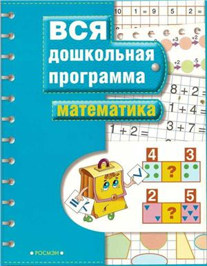 Вся дошкольная программа, Математика