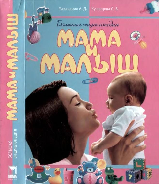 Большая энциклопедия, Мама и малыш