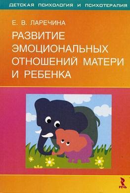 Детская психология и психотерапия - Ларечина Е. В.