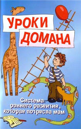 Уроки Домана, Система раннего развития