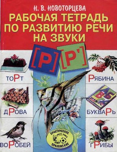 Н.В.Новоторцева, Рабочая тетрадь по развитию речи на звуки,