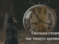 Сколько стоит твой час?